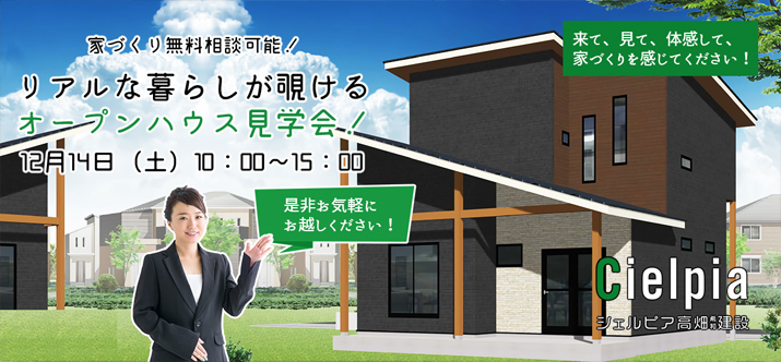 オープンハウス見学会!