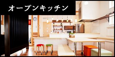 オープンキッチン画像