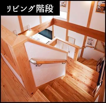 リビング階段画像