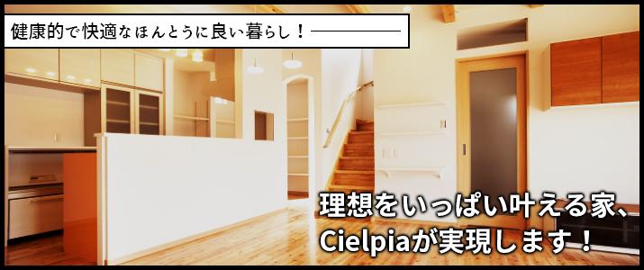 パパの理想をいっぱい叶える家、シェルピアが実現します!