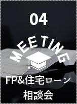 FP&住宅ローン相談会