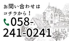 058-241-0241